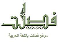 موقع فصّلت باللغة العربية